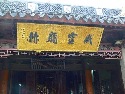 中国出張2010年12月-週末旅行-第一日目-朱家角鎮(IV) 円津禅院、城隍廟、北大街 _c0153302_0111560.jpg