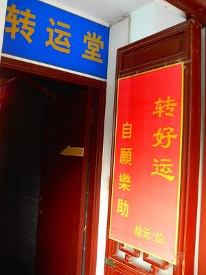 中国出張2010年12月-週末旅行-第一日目-朱家角鎮(IV) 円津禅院、城隍廟、北大街 _c0153302_0113194.jpg