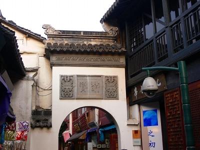 中国出張2010年12月-週末旅行-第一日目-朱家角鎮(IV) 円津禅院、城隍廟、北大街 _c0153302_0145022.jpg