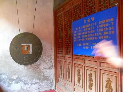 中国出張2010年12月-週末旅行-第一日目-朱家角鎮(IV) 円津禅院、城隍廟、北大街 _c0153302_0224176.jpg