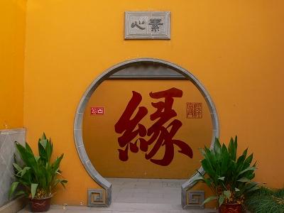 中国出張2010年12月-週末旅行-第一日目-朱家角鎮(IV) 円津禅院、城隍廟、北大街 _c0153302_095455.jpg