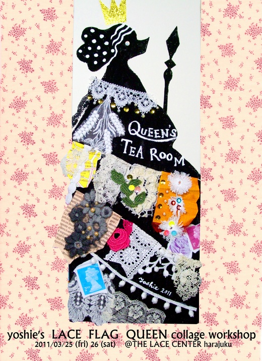 """ yoshie\'s LACE FLAG QUEEN collage workshop \""開催決定_b0117913_12123076.jpg"