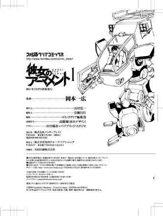 「彼女のアーマメント」第1巻 発売中!!_f0233625_14261427.jpg