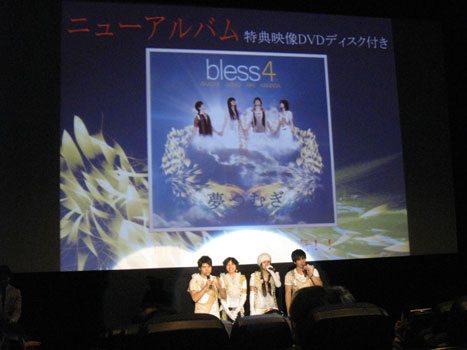 bless4『夢つむぎ』完成試写&記者会見レポート_e0025035_137227.jpg