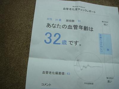 c0189839_20111675.jpg
