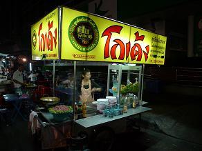 スリウォン通りの屋台街にて、タイ通振りを発揮す_c0030645_20135560.jpg