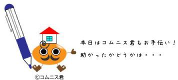 『スーパー早割!』は1月31日まで!!_d0200956_18354189.jpg