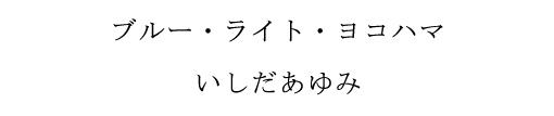 YOKOHAMA SONGS <GOLD DISC> track 6 「ブルー・ライト・ヨコハマ」_f0100215_2243282.jpg