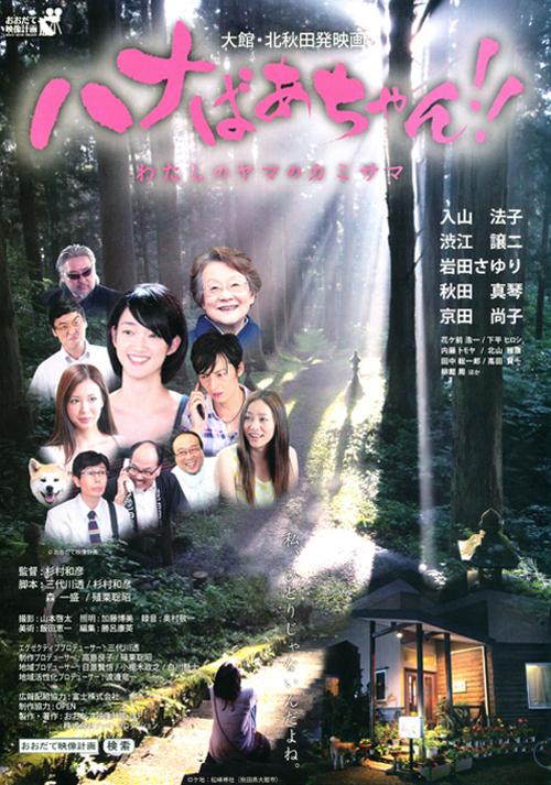 予告編:映画 『ハナばあちゃん !!   』 〜 おおだて映像計画_e0162117_10582877.jpg