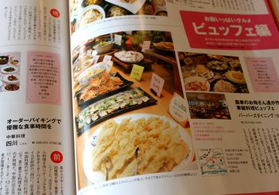 月刊オレイユ 2月号にバーバーズ_d0063218_10485952.jpg
