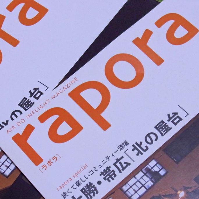 AIRDO PRESENTS 北海道FOOD SELECTION_a0016730_22193194.jpg