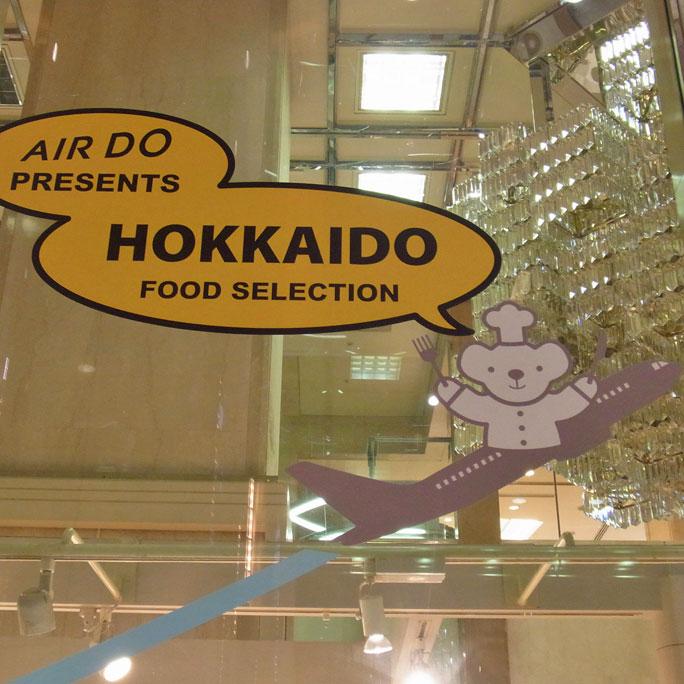AIRDO PRESENTS 北海道FOOD SELECTION_a0016730_22193753.jpg