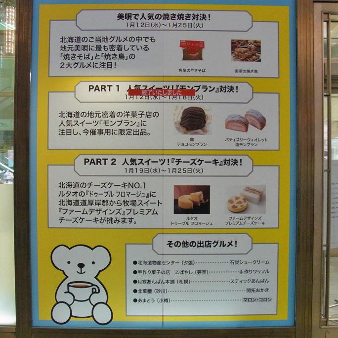 AIRDO PRESENTS 北海道FOOD SELECTION_a0016730_22193855.jpg