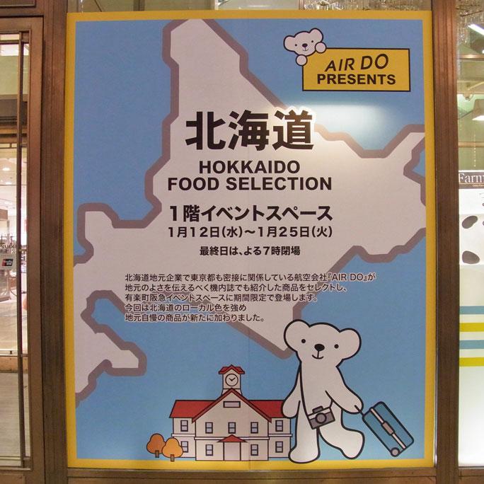 AIRDO PRESENTS 北海道FOOD SELECTION_a0016730_2219442.jpg
