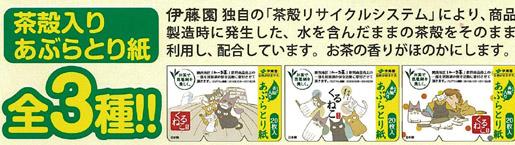 『くるねこ』が「お~いお茶」の環境保全活動に寄付するキャンペーンに参加!_e0025035_1651169.jpg