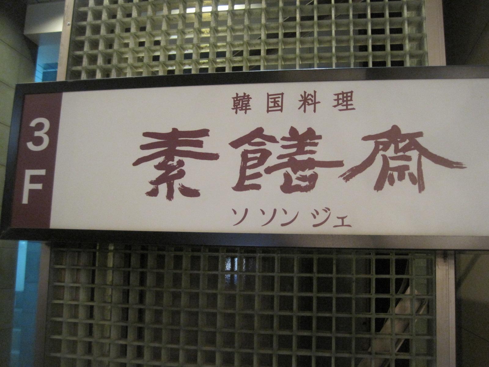 麻布十番 素饍齋 (ソソンジェ)_f0236260_1543067.jpg
