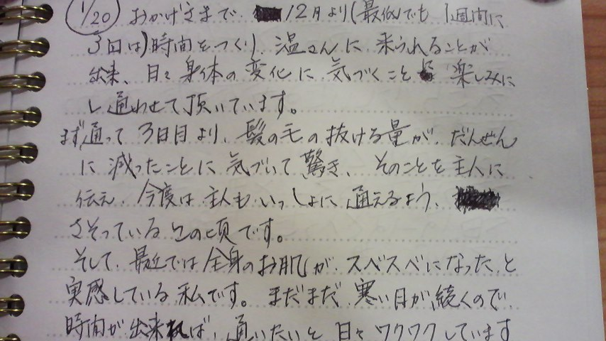 温(nodoka)喜びの声 vol.9_a0117168_19404832.jpg
