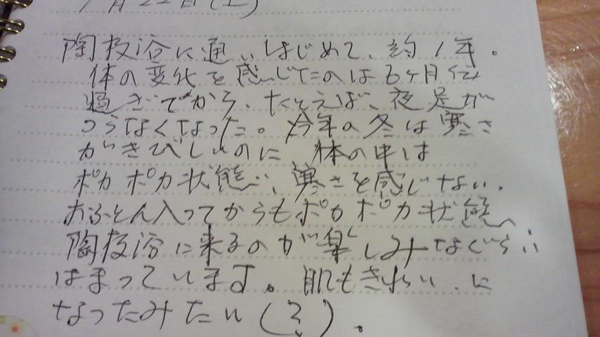 温(nodoka)喜びの声 vol.9_a0117168_19444066.jpg