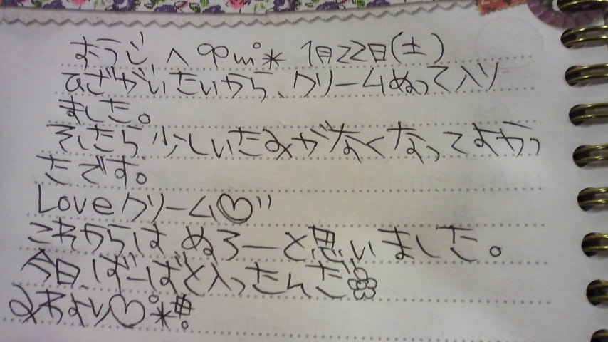 温(nodoka)喜びの声 vol.9_a0117168_1947163.jpg