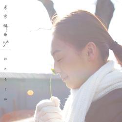 ほたる日和、PV主演の米村美咲をゲストに迎え、USTREAM番組で新曲生披露_e0197970_10221151.jpg