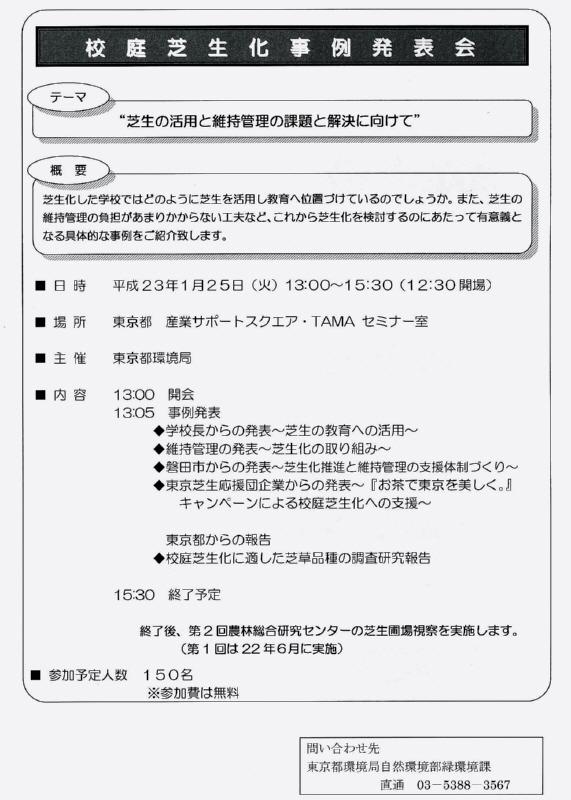 校庭芝生化事例発表会_f0059673_18384129.jpg