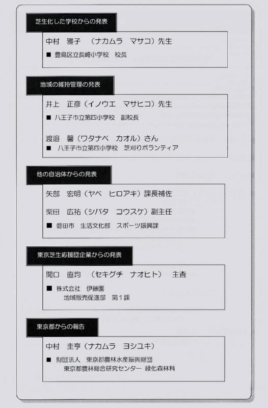 校庭芝生化事例発表会_f0059673_18474932.jpg