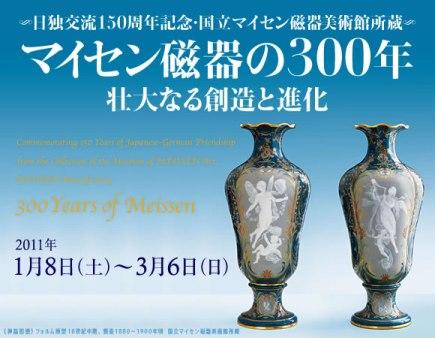 「マイセン磁器の300年」@サントリー美術館_d0113182_1234984.jpg