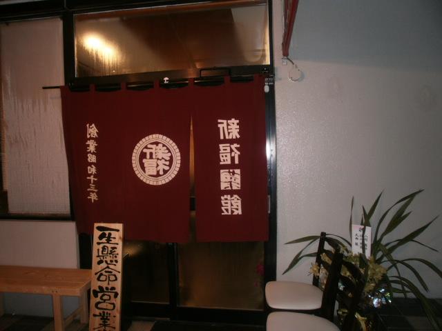 京都のラーメン_d0174684_185678.jpg