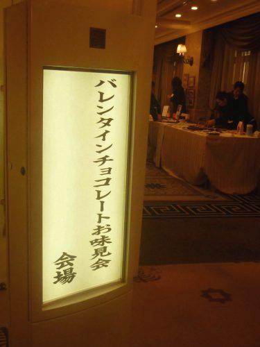 2011年バレンタインチョコレートお味見会~1_d0078486_22362026.jpg
