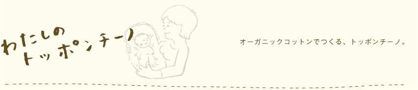 わたしのトッポンチーノ ワークショップ_c0170194_20434327.jpg