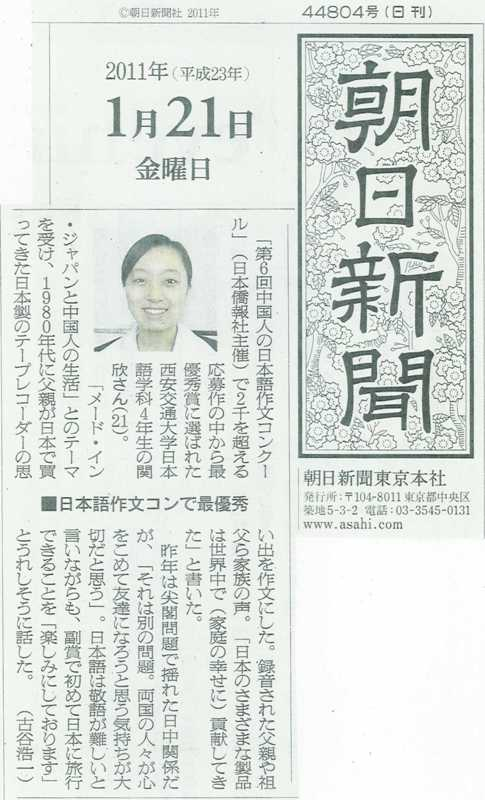 朝日新聞夕刊記事 ■日本語作文コンで最優秀_d0027795_1429522.jpg