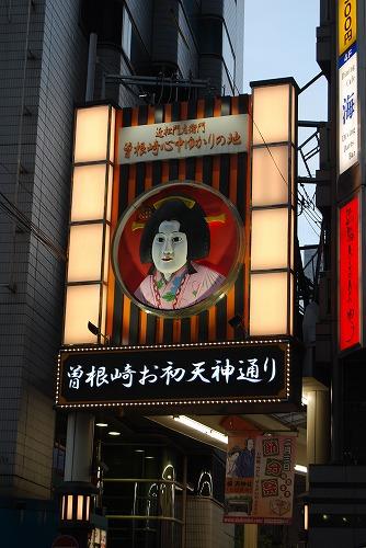 東京人から見た大阪カルチャー!?_c0124100_23562888.jpg