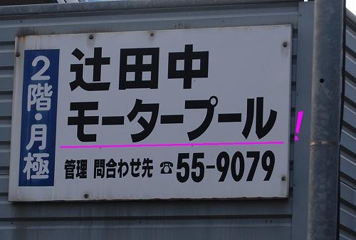 東京人から見た大阪カルチャー!?_c0124100_23573737.jpg