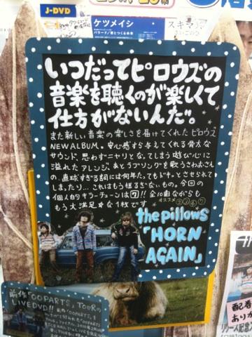 the pillows @ NEW ALBUM 「HORN AGAIN」 発売!_d0131511_8454110.jpg