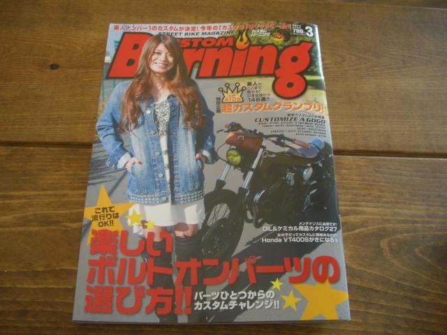 カスタムバーニング2011.3月号発売中_a0164918_14541716.jpg