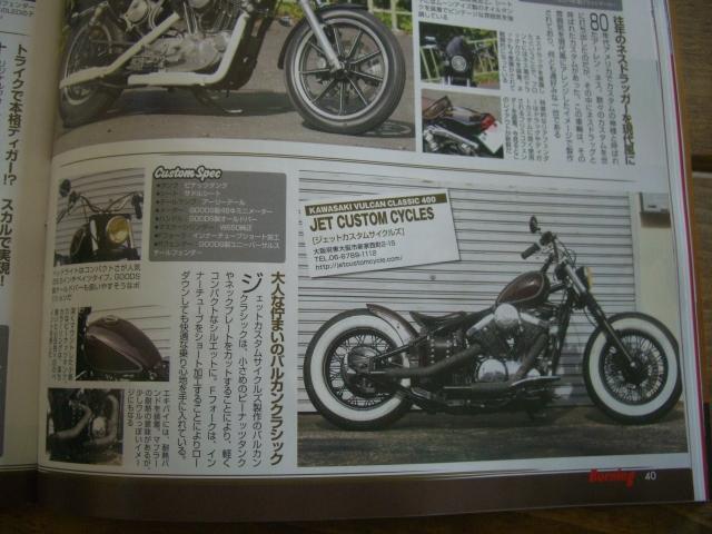 カスタムバーニング2011.3月号発売中_a0164918_14545194.jpg