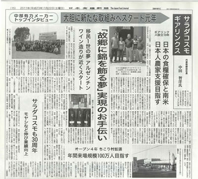 日本食糧新聞_d0063218_12525855.jpg