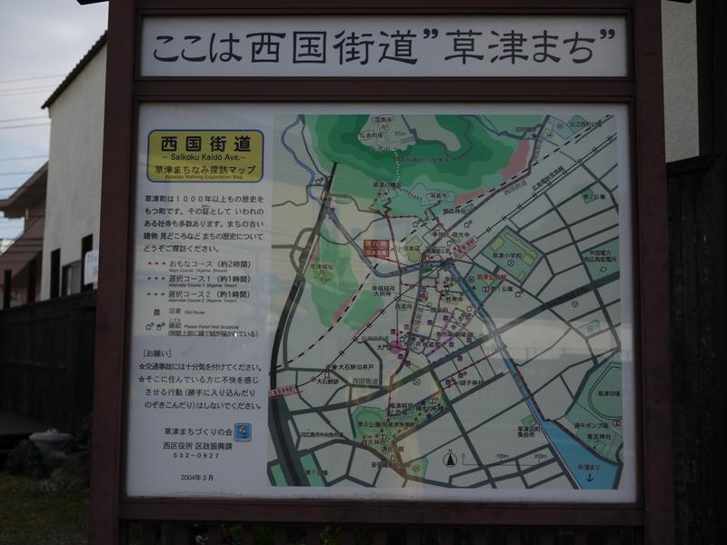 草津地区(3)_b0190540_15553725.jpg