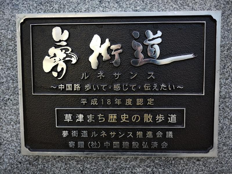草津地区(3)_b0190540_1556241.jpg