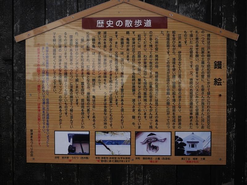 草津地区(3)_b0190540_15565124.jpg