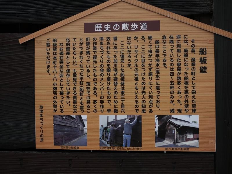 草津地区(3)_b0190540_15571139.jpg