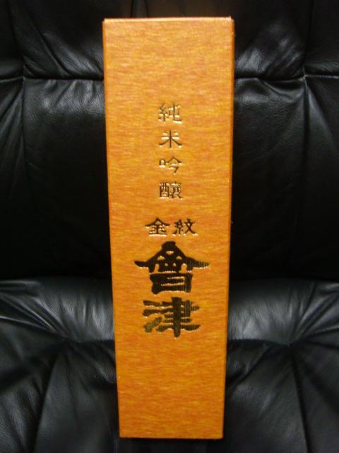 純米吟醸 會津_a0177651_22532976.jpg