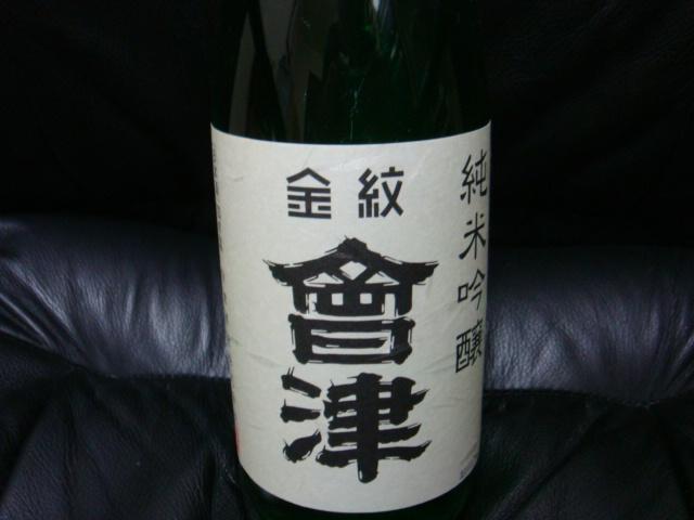 純米吟醸 會津_a0177651_22533878.jpg