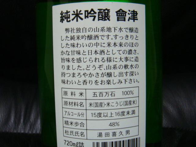 純米吟醸 會津_a0177651_22534671.jpg