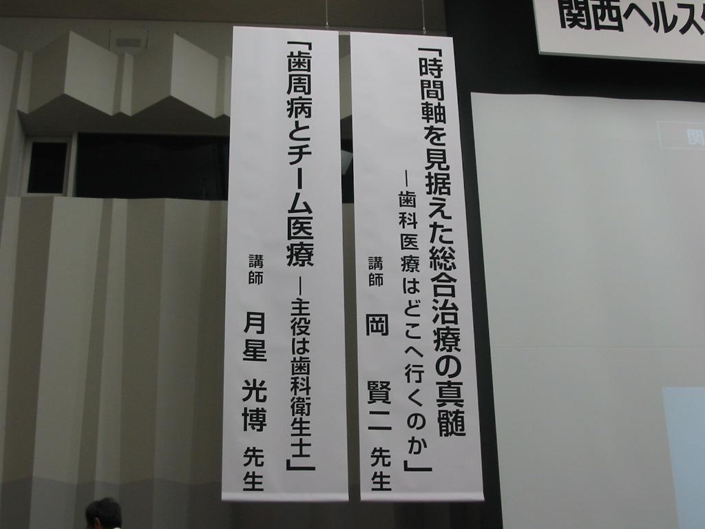 予防歯科講習会_b0119466_23402780.jpg