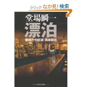 最近読んだ本_a0077071_18355141.jpg