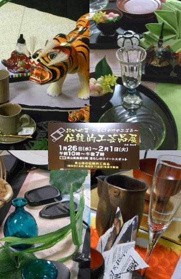 伝統的工芸品展_d0169179_20142787.jpg