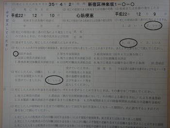 国民年金遺族基礎年金裁定請求書 (4)_d0132289_01129100.jpg