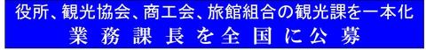 観光行政_e0128391_21421081.jpg