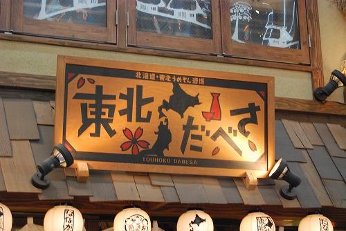 東京人から見た大阪カルチャー!?_c0124100_024143.jpg